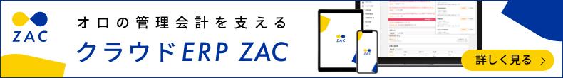オロの管理会計を支えるクラウドERP「ZAC」
