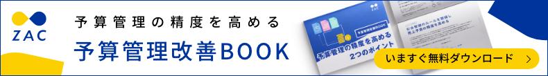 予算管理の精度を高める予算管理改善BOOK