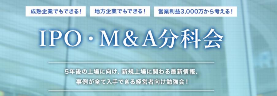 IPOを目指す企業が参加する研究会(IPO・M&A分科会)