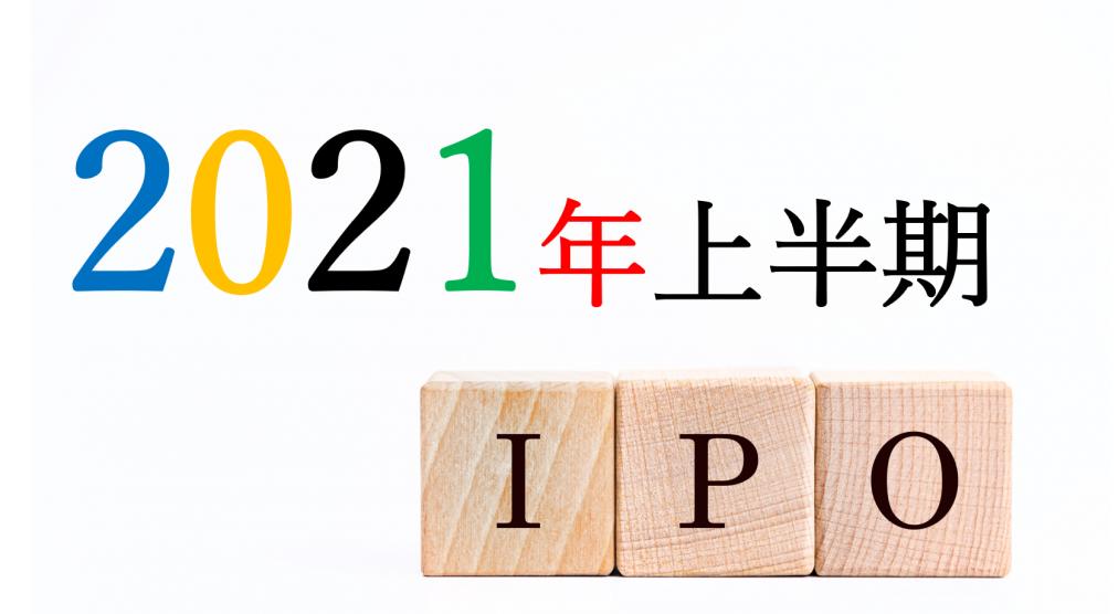 2021年上半期の新規株式公開(IPO)は59社となり昨年38社に比べて大幅に増加した(東京証券取引所(東京プロマーケット含む)への上場)。上半期IPOにはどのような特徴があったのか?船井総合研究所が市場別・業種別で分析。