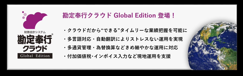 勘定奉行クラウドGlobal Editionバナー
