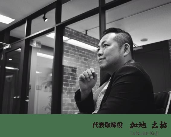 株式会社YOLO JAPAN 代表取締役 加地 太祐氏