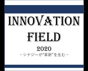 Innovation Field2020