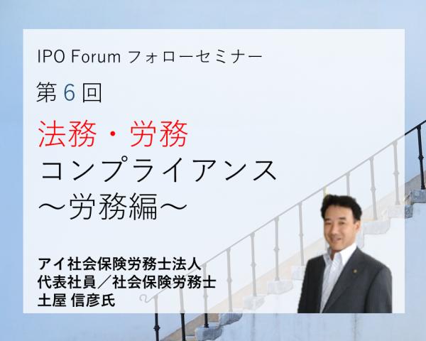 IPOForum