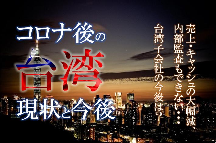 コロナ後の台湾、現状と今後 ~現法の企業体制維持 及び ガバナンス体制強化~