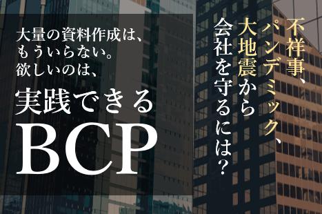 経営視点でのリスクマネジメントとBCP ~不祥事・パンデミック・首都直下地震から会社をどう守るか~
