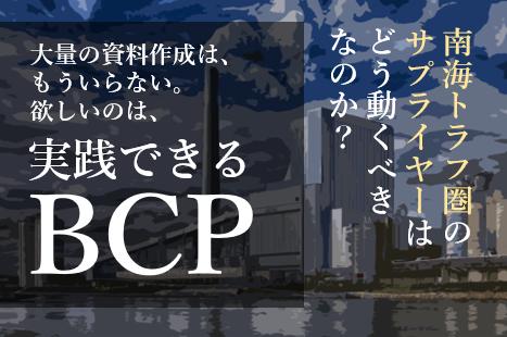 サプライヤーとしてのBCP ~顧客からのBCPアンケートに自信をもって答える方法論~