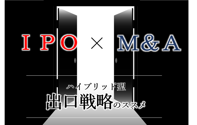 IPO×M&A ハイブリッド型出口戦略のススメ