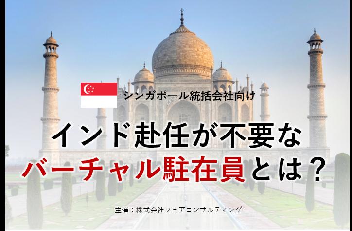 【インドセミナー】コロナでお困りのシンガポール統括会社、必見! インド赴任が不要なバーチャル駐在員
