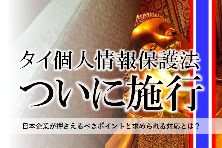 タイ個人情報保護法施行、日本企業に求められる対応とは