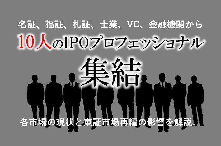 IPOオープンセミナー~名証、福証、札証、士業、金融機関から10名のIPO支援家が登壇!市場再編の影響と地方証取の可能性~