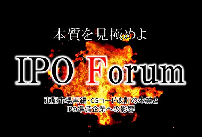 IPO Forum-東証市場再編・CGコード改訂の本質とIPO準備企業への影響-
