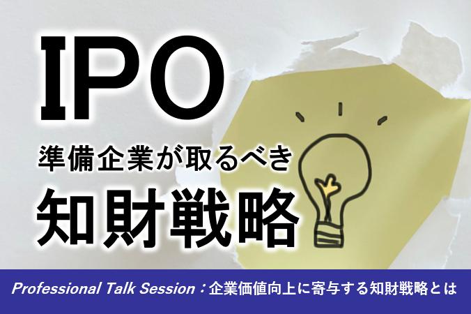 IPO×知財戦略 -企業価値向上に寄与する知財戦略とは-