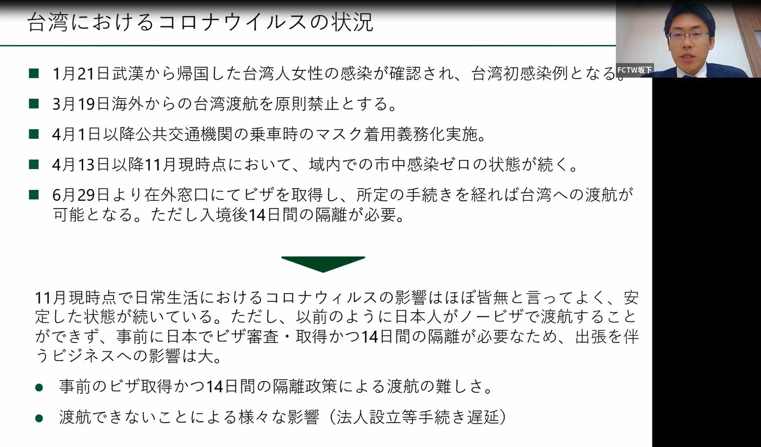 台湾におけるコロナウイルスの状況