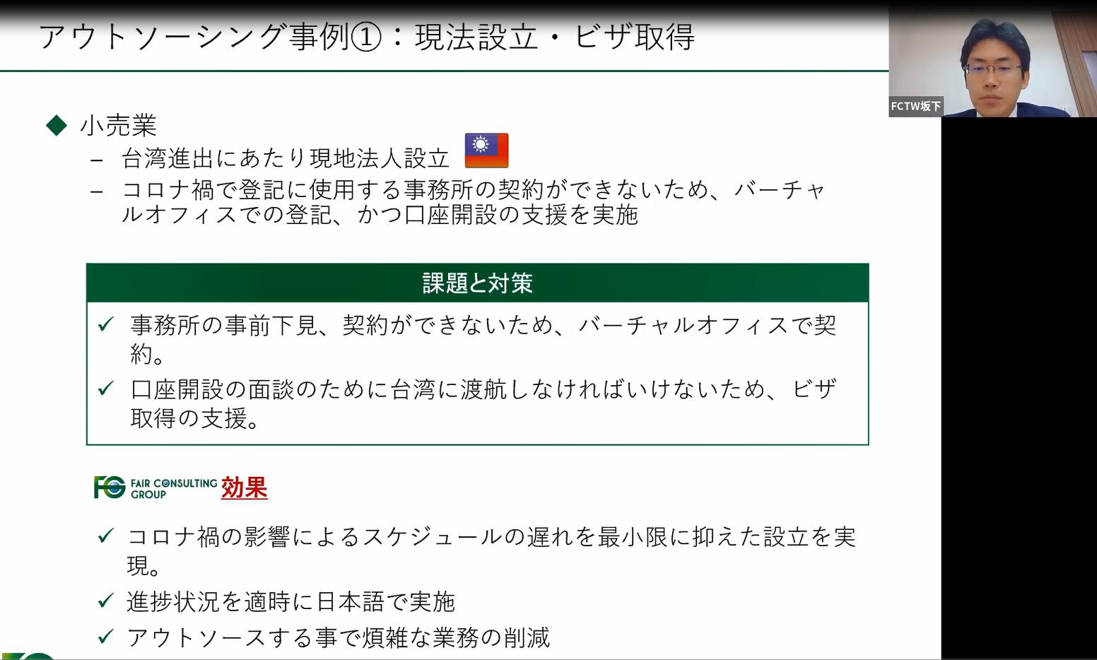台湾現法設立・ビザ取得(アウトソーシング)事例
