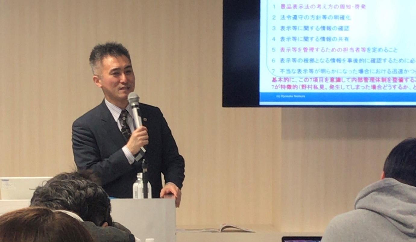 景品表示法についての詳しいお話を、野村弁護士が解説。