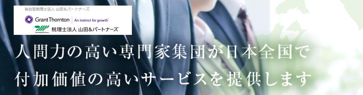 山田アンドパートナーズ様HP