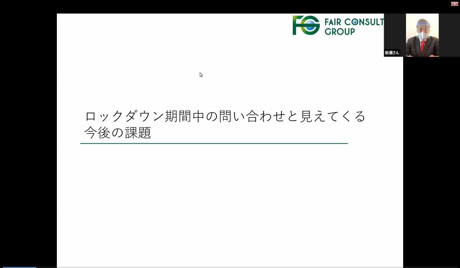 フェースシールドで登場・フェアコンサルティングインド岩瀬氏