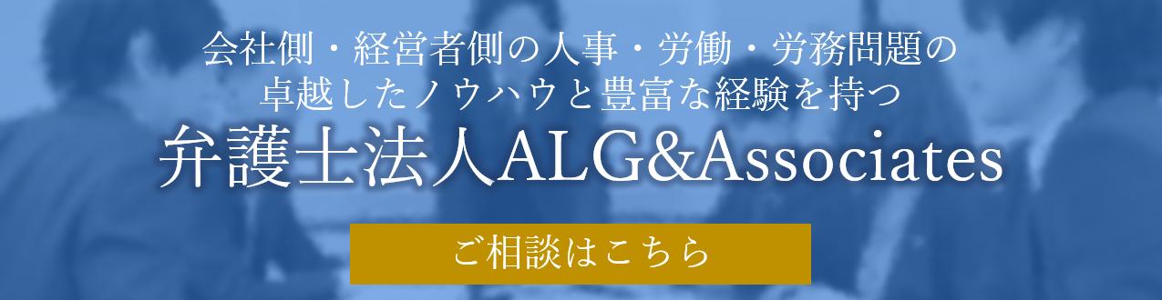 会社側・経営者側の人事・労働・労務問題は弁護士法人ALG&Associatesへお任せください