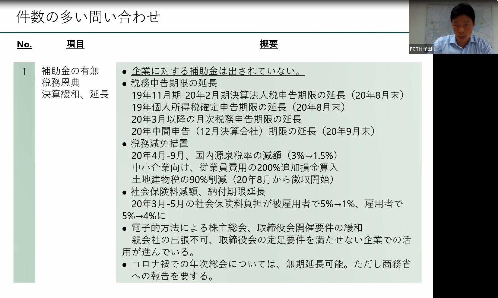 タイ子会社を持つ日系企業からのお問い合わせは補助金関連が多い
