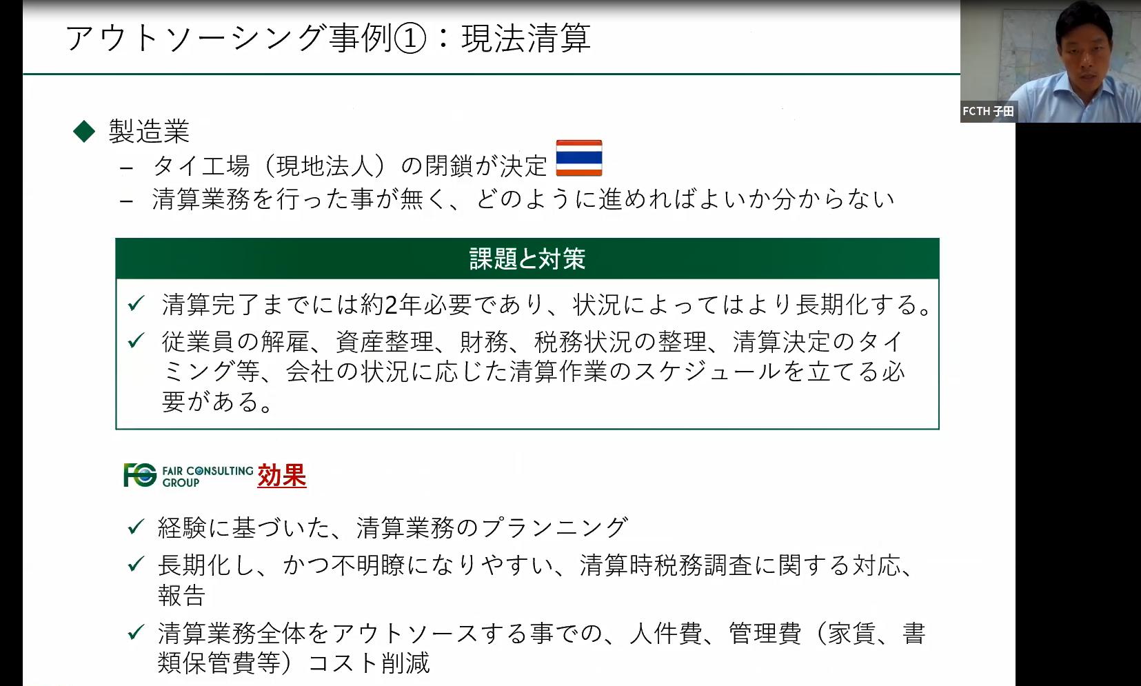 タイ現法清算の事例。長期化・複雑な清算業務はアウトソースが適している。