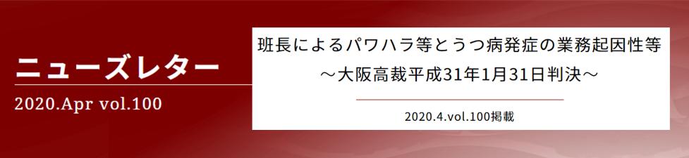 班長によるパワハラ等とうつ病発症の業務起因性等 ~大阪高裁平成31年1月31日判決~