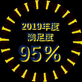 2019年度満足度95%!
