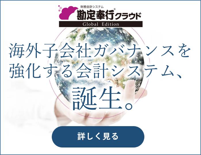 勘定奉行Global Edition
