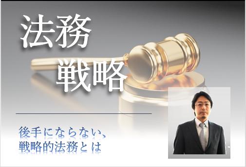 IPOに向けての法務対応