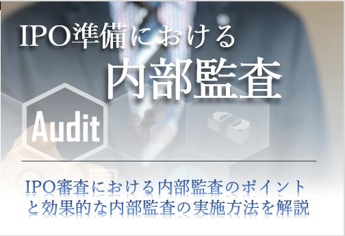 IPO準備における内部監査