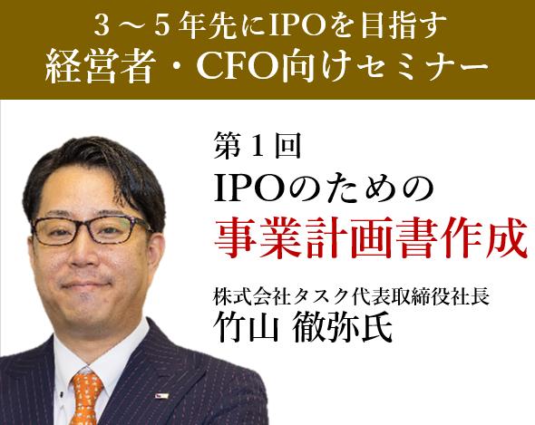 IPO Forumフォローセミナー「IPOのための事業計画書作成」