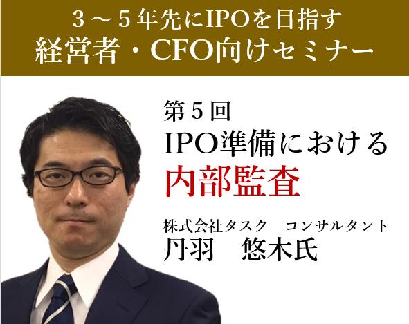 IPO Forumフォローセミナー「IPO準備における内部監査」