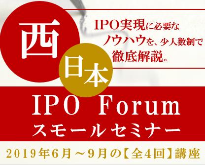 西日本IPO Forumスモールセミナー【全4回】