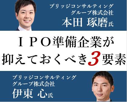 IPO準備企業が抑えておくべき3要素 ~ IPO準備中に起こるヒト、モノ、カネの問題とは ~