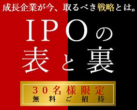 IPOのオモテとウラ -IPOを取り巻く環境と延期事例から学ぶIPO本当のところ-