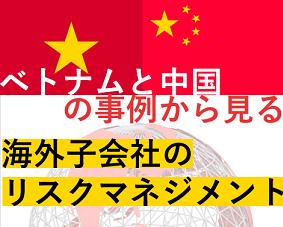海外子会社リスクマネジメントセミナー~ベトナム・中国事例と世界共通のリスクマネジメントモデルの導入~