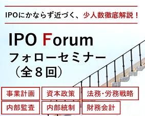 第2回「資本政策」必見!! IPO Forum フォローセミナー(全8回)