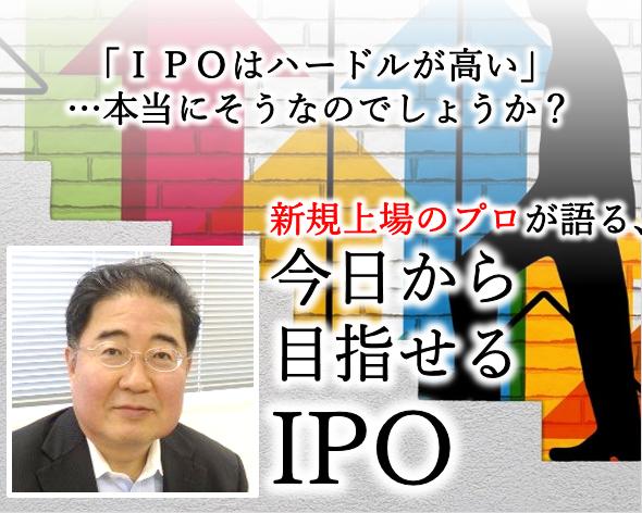 企業成長のためのIPO戦略セミナー in 名古屋