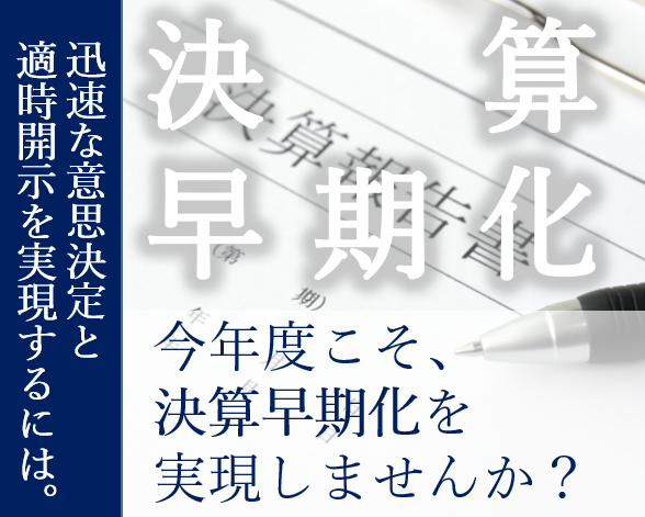 決算早期化セミナー -決算早期化が迅速な意思決定と適時開示を実現する- in 大阪