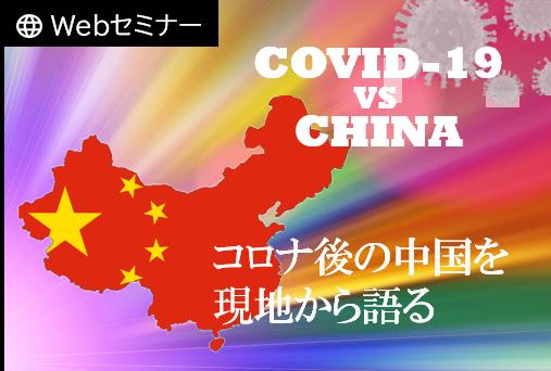 コロナを経た中国現地法人の今 ~中国の現状と企業体制維持及びガバナンス強化の秘訣~