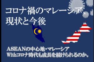 コロナ禍のマレーシア、現状と今後 ~withコロナ時代の企業体制維持及びガバナンス強化の秘訣~