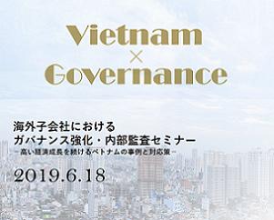 ベトナム専門家が解説する海外子会社不正事例と解決策