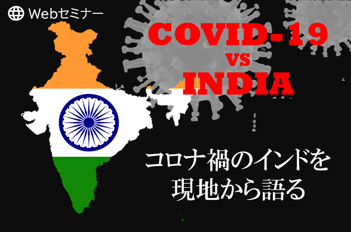 コロナ禍のインド ~インドの現状と企業体制維持及びガバナンス強化の秘訣~