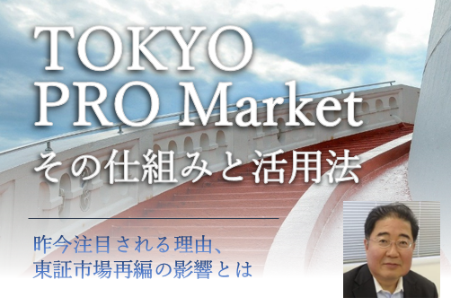 TOKYO PRO Marketその仕組みと活用法