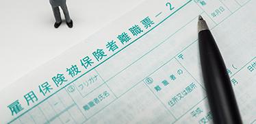 離職票とは?発行条件や起こりやすいトラブルと対処法