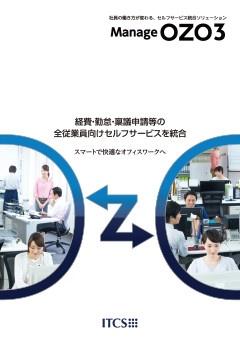 勤怠管理・経費精算・稟議申請ソリューション