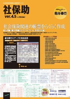 労働保険・社会保険帳票作成 ソリューション