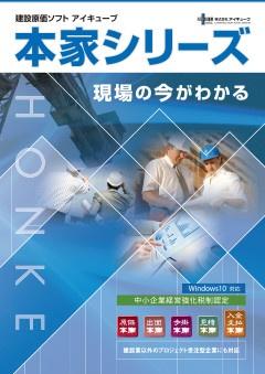 業務管理・工事原価管理ソリューション